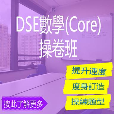 DSE數學(Core)操卷班(square).jpg