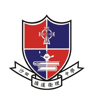 沙田循道衛理中學