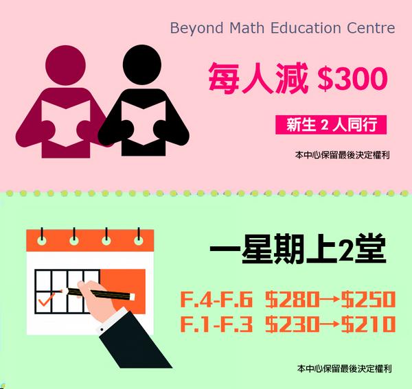 數學補習 常規課程優惠