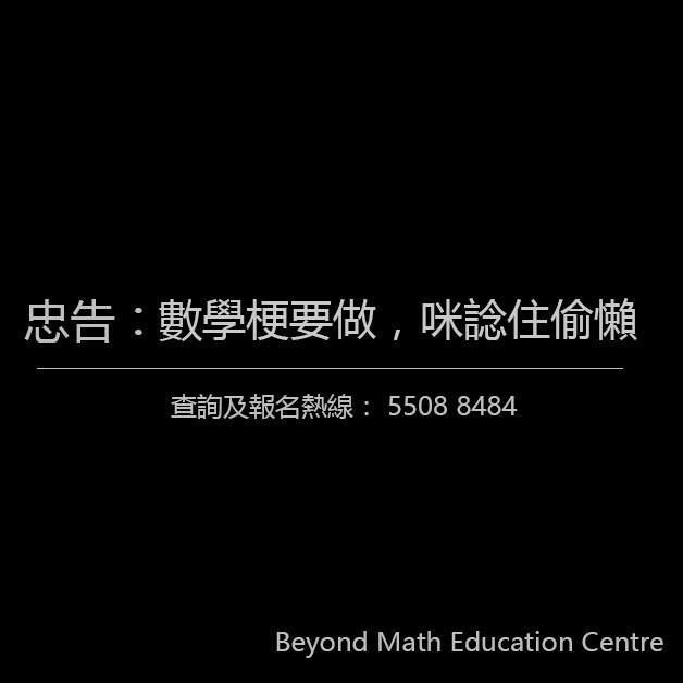 Beyond Math-數學梗要做,咪諗住偷懶