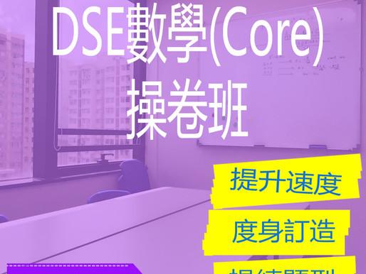 DSE數學補習 (Core)操卷班