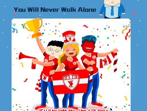 You Will Never Walk Alone,利物浦為你打氣