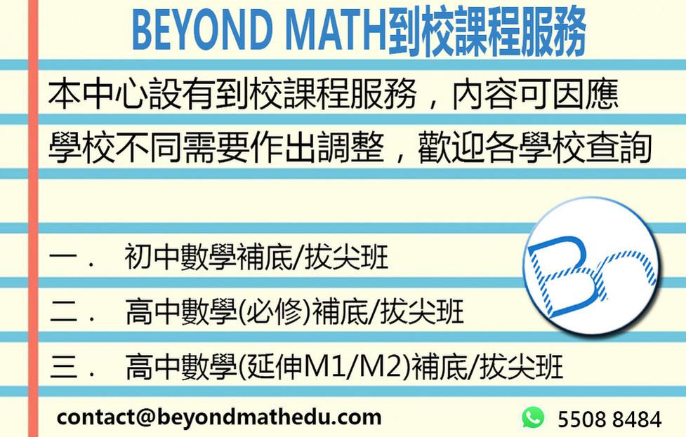 數學補習 到校數學課程服務