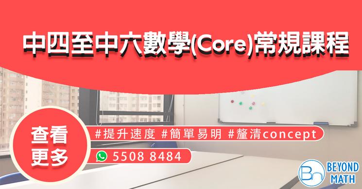 中四至中六數學(Core)常規課程.png