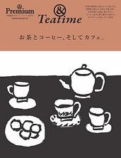 お茶とコーヒー