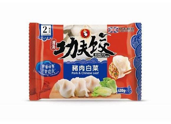 功夫水饺-猪肉白菜 400g Kungfu Dumplings-Pork & Chinese Leaf