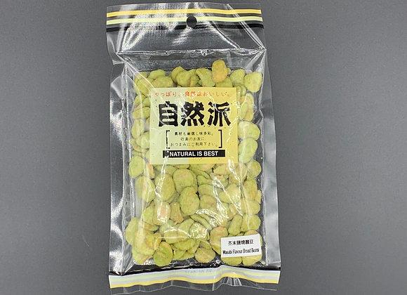 自然派芥末盐烧蚕豆 100g NAT Wasabi Broad Beans