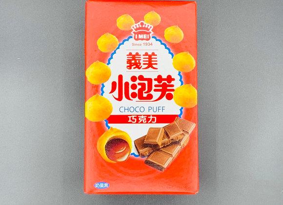 義美小泡芙-巧克力 57g IM Puff -Chocolate