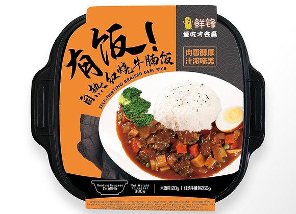 鲜锋自热红烧牛腩饭 380g XF Self-Heating  Braised Beef Rice