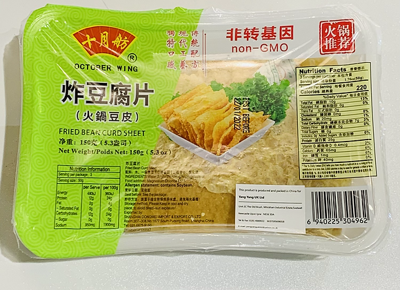 十月舫炸豆腐片 150g October Wing Fried Bean Curd Sheet