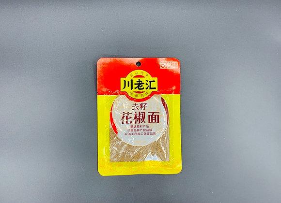 川老汇去籽花椒面30g CLH Sichuan Peppercorn Powder