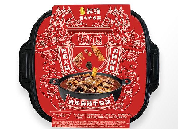 鲜锋自热麻辣牛杂锅480g XF Self-Heating Hotpot-Spicy Mixed Beef Offal
