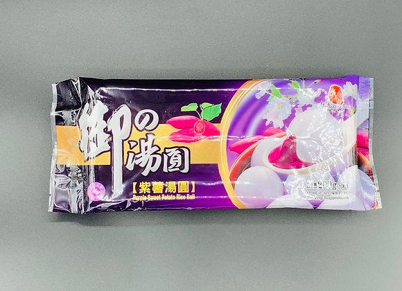 香源台湾紫薯汤圆200g Freshasia TW Purple Sweet Potato Rice Ball
