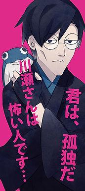 【ニジマス戦隊モーホレンジャー】応援中!