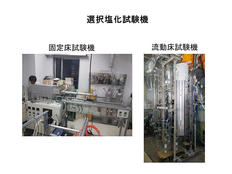 ④ 塩化装置.JPG