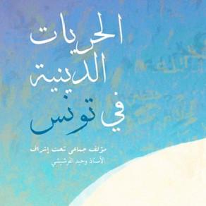 Conférence ADLI : Les Libertés Religieuses en Tunisie