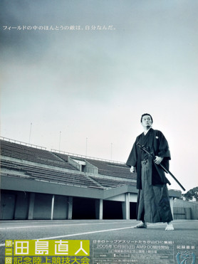 第二回田島直人記念陸上競技大会