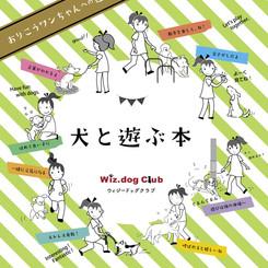 『犬と遊ぶ本』