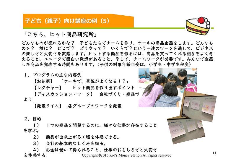okane 5.jpg