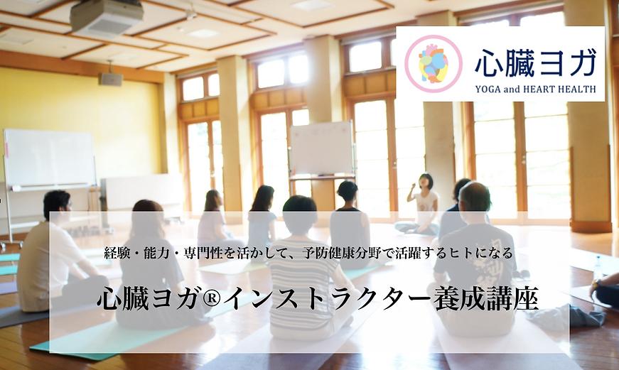 心臓ヨガ®︎_養成_イントラ_2020.png
