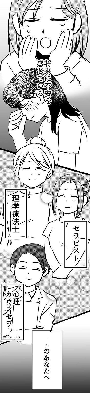 HY_PR_manga_LP_2019_01_将来に不安.jpg