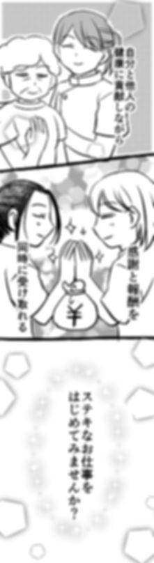 HY_PR_manga_LP_2019_04_自分と他人の.jpg
