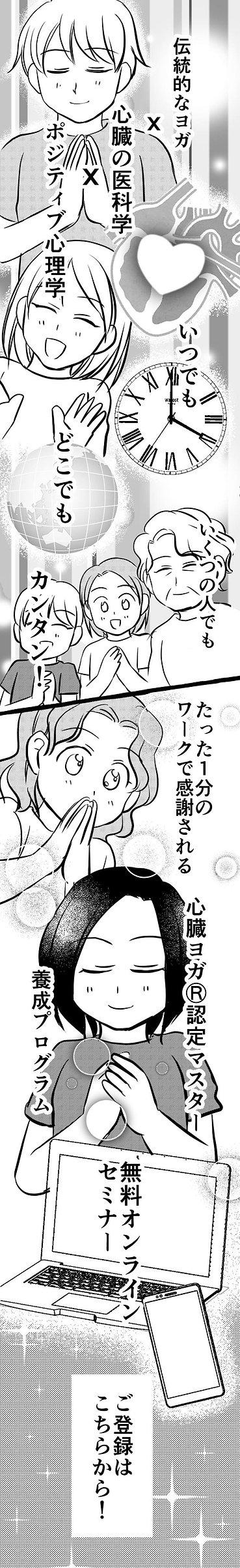 HY_PR_manga_LP_2019_05_ヨガ_心臓_ポジ.jpg