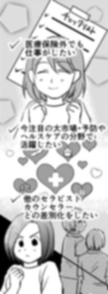 HY_PR_manga_LP_2019_03_医療保険外でも.jpg