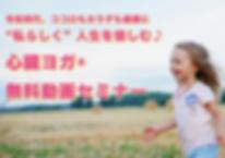 心臓ヨガ_POP_1th_無料動画セミナー_LP_カバー_心身健康_文字L.pn