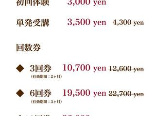『新春特別キャンペーン』