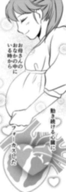 HY_PR_manga_LP_2019_02_お母さんの.jpg