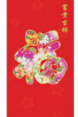 Art Paper Red Packets