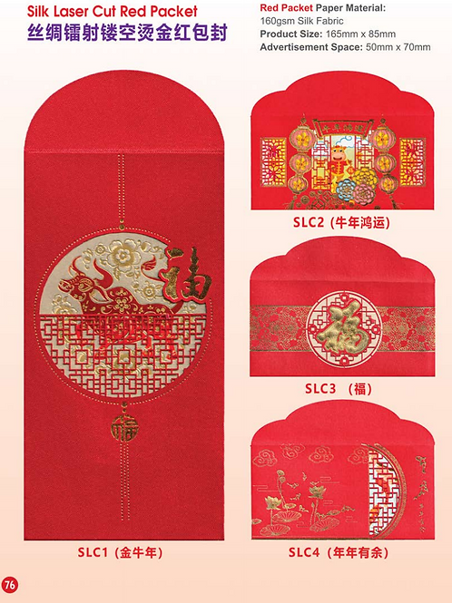 Silk Laser Cut Red Packet