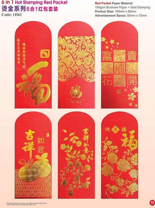 Red Packet 6 in 1 Collection 1C Hot-stamping Colour Red Packet