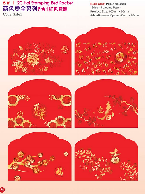 Red Packet 6 in 1 Collection 2C Hot-stamping Colour Red Packet