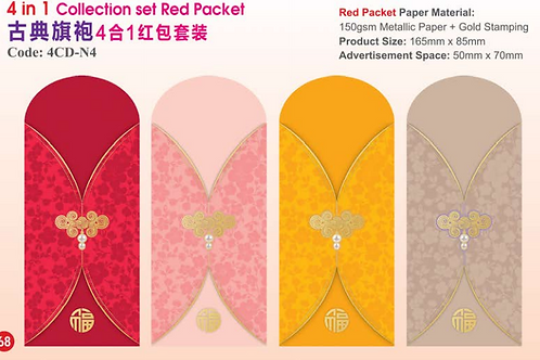 Metallic 4 in 1 Collection Red Packet