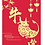 Thumbnail: Fancy Paper Red Packets
