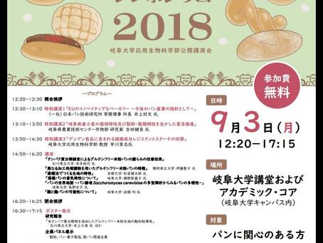 パン研究者たちの講演