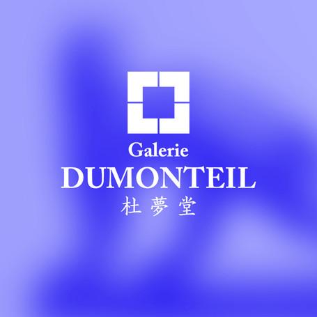 杜梦堂 Galerie Dumonteil