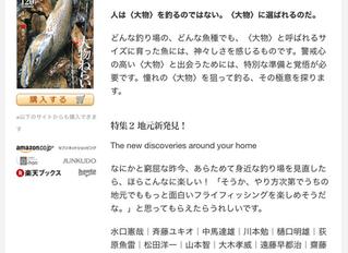 フライの雑誌 120 2020夏号!