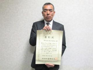 令和2年度 岩手県優良県営建設工事表彰を      受賞しました!