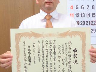 令和3年度 優良工事表彰を受賞しました!