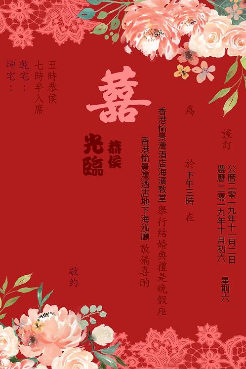 Chinese Style Wedding invitation card