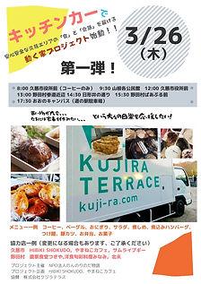 カフェ_お弁当_テイク_久慈.JPG