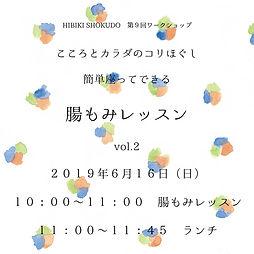 ワークショップ9おなかサロンインスタup用.jpg