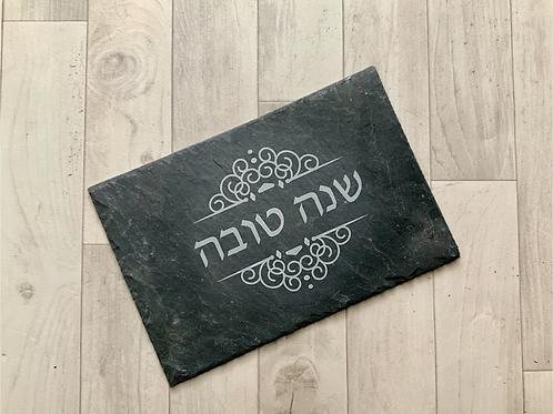 Shana Tova Jewish New Year Serving Platter