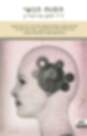 """המוח הנשי ד""""ר לואן בריזנדיין"""
