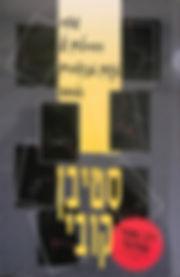 שבעת ההרגלים של אנשים אפקטיביים סטיבן קובי