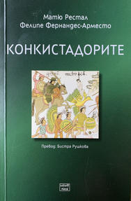Bulgarian edition of The Conquistadors