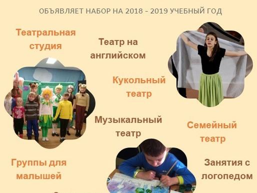 Объявляется набор на 2018 - 2019 учебный год!